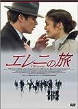 エレニの旅 [DVD]