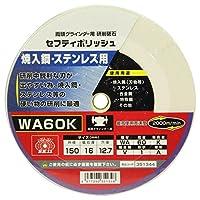 SK11 セフティポリッシュ B 150X16MM WA60K
