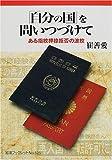 「自分の国」を問いつづけて―ある指紋押捺拒否の波紋 (岩波ブックレット)