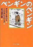 ペンギンのペンギン (中公文庫―てのひら絵本) 画像