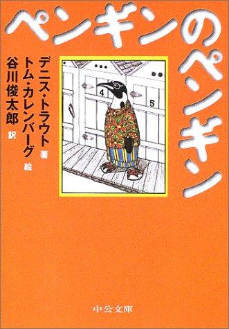 ペンギンのペンギン (中公文庫―てのひら絵本)の詳細を見る