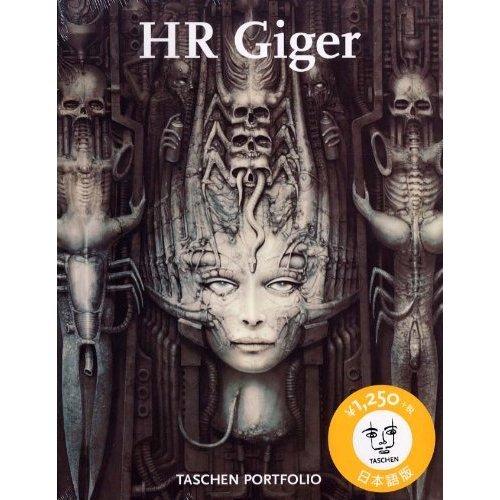H・R・ギーガー (ポートフォリオシリーズ)
