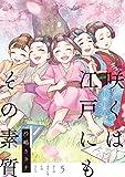 咲くは江戸にもその素質 5【フルカラー】 (comico)