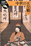 中世の天皇観 (日本史リブレット)