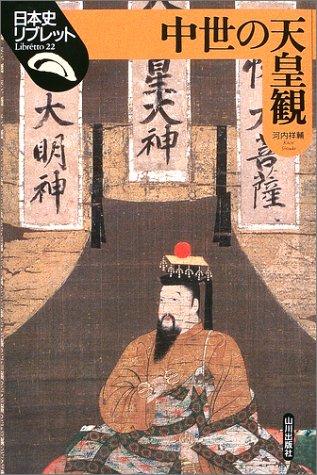 中世の天皇観 (日本史リブレット)の詳細を見る