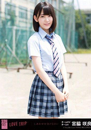 【宮脇咲良】 公式生写真 AKB48 「LOVE TRIP / しあわせを分けなさい」 劇場盤 光と影の日々Ver.