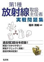 第1種放射線取扱主任者 実戦問題集 (国家・資格シリーズ 367)