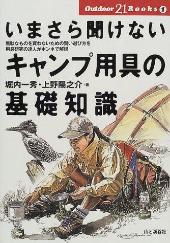 いまさら聞けないキャンプ用具の基礎知識 (Outdoor 21 Books)