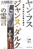 ヤン・フス ジャンヌ・ダルクの霊言―信仰と神の正義を語る (OR books)