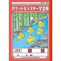 ショウワノート ポケットモンスター学習帳 国語 12行(縦リーダー入り) PL-11