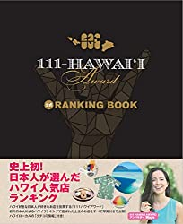 111-HAWAII AWARD 公式RANKING BOOK