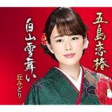 五島恋椿/白山雪舞い