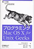 プログラミングMacOS X for Unix Geeks
