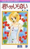 君しかいらない (1) (りぼんマスコットコミックス (882))