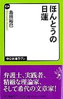 ほんとうの日蓮 (中公新書ラクレ)