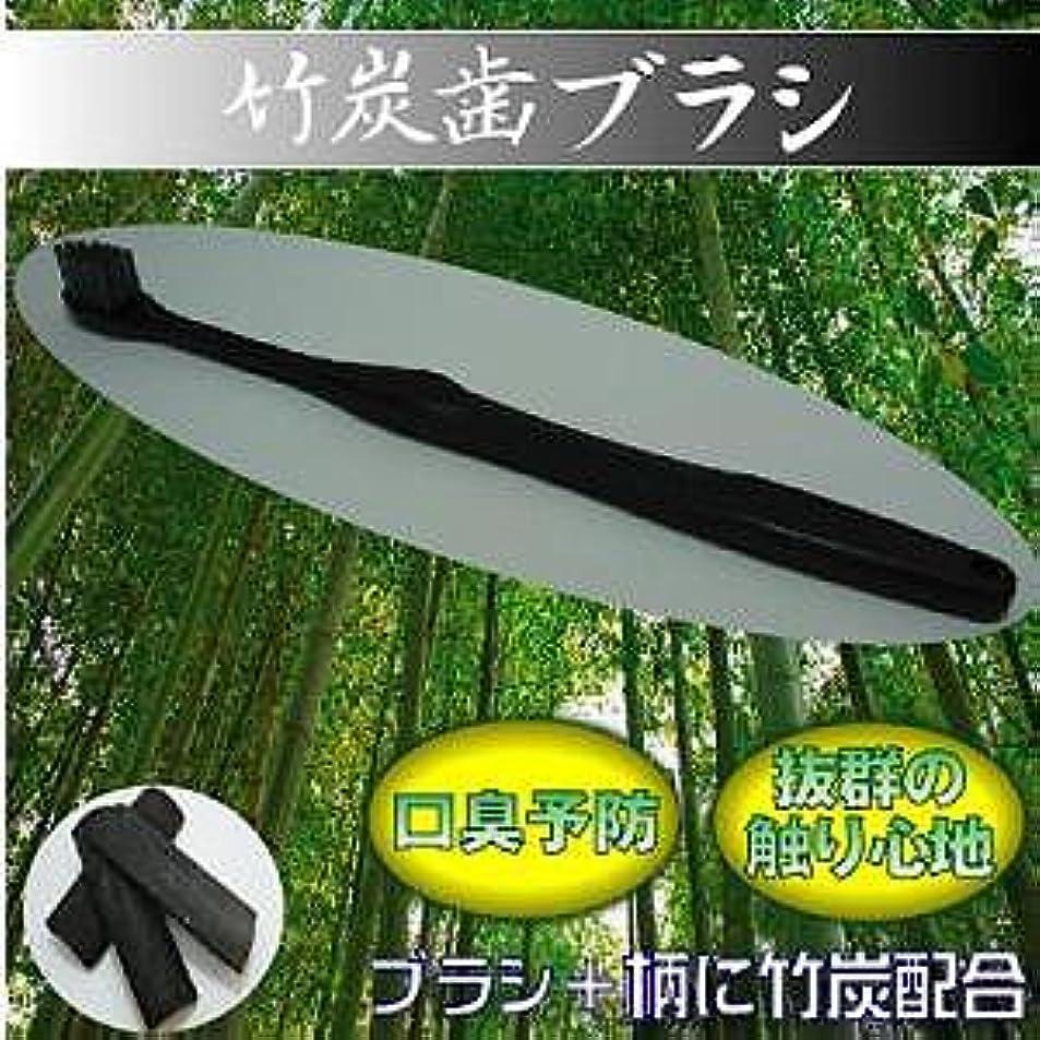 一流備品膨張する竹炭歯ブラシ4本セット
