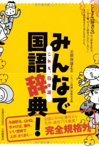 みんなで国語辞典!—これも、日本語