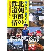 北朝鮮の鉄道事情 (新人物往来社文庫)