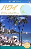 ハワイ―オアフ島、マウイ島、ハワイ島、カウアイ島、モロカイ島、ラナイ島 (ワールドガイド―太平洋)