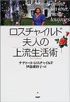 ロスチャイルド夫人の上流生活術(ライフスタイル)