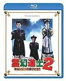 霊幻道士2 キョンシーの息子たち!〈日本語吹替収録版〉[Blu-ray/ブルーレイ]