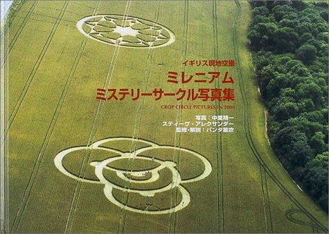 ミレニアム・ミステリーサークル写真集―イギリス現地空撮