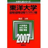 東洋大学(経済学部・経営学部・法学部・ライフデザイン学部) (2007年版 大学入試シリーズ)