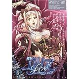 姫騎士リリア ~Vol.01 姫騎士、囚わる!~ [DVD]