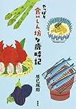 「やっぱり食いしん坊な歳時記 (単行本)」販売ページヘ
