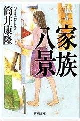 家族八景 (新潮文庫) 文庫