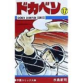 ドカベン (17) (少年チャンピオン・コミックス)