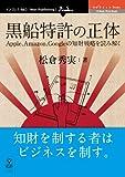 黒船特許の正体 (OnDeck Books(Next Publishing))