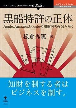[松倉 秀実]の黒船特許の正体 (OnDeck Books(Next Publishing))