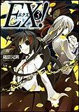 EX!3 (GA文庫 お 1-4)