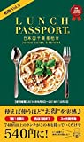 ランチパスポート柏Vol.5 (ランチパスポートシリーズ)