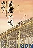 黄蝶の橋 更紗屋おりん雛形帖 (文春文庫)