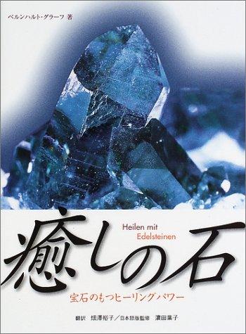 癒しの石―宝石のもつヒーリングパワーの詳細を見る