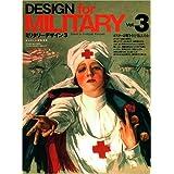ミリタリーデザイン vol.3 (ワールド・ムック 674)