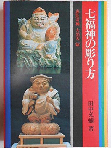 七福神の彫り方〈恵比寿神・大黒天編〉 (1978年)