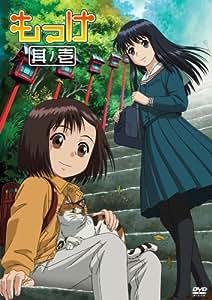 もっけ 其ノ壱 [DVD]