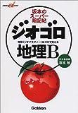ジオゴロ地理B―坂本のスーパー暗記帖 (快適受験αブックス)
