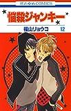 悩殺ジャンキー 12 (花とゆめコミックス)