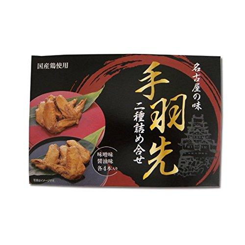 名古屋の味 手羽先 二種詰め合わせ 8本入(味噌味4本 醤油味4本)