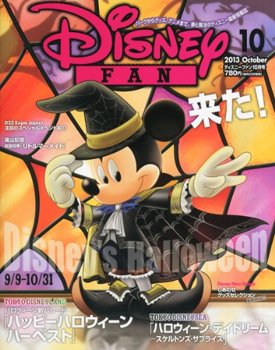 Disney FAN (ディズニーファン) 2013年 10月号 [雑誌]の詳細を見る