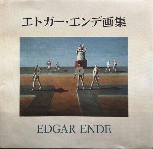エトガー・エンデ画集の詳細を見る