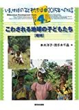 いま、地球の子どもたちは―2015年への伝言〈4〉こわされる地球の子どもたち(環境)