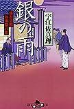 銀の雨―堪忍旦那為後勘八郎 (幻冬舎文庫)