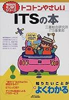 トコトンやさしいITSの本 (B&Tブックス―今日からモノ知りシリーズ)