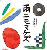 雨ニモマケズ (宮沢賢治の絵本シリーズ) 画像