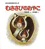 むささびのおやこ (新日本動物植物えほん 9)